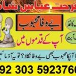 love marriage,black magic specialist lahore karachi rawalpindi 03035923766
