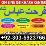 Black magic manpasand shadi online istikhara love back - Karachi 03035923766