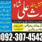 Manpasand shadi online istikhara love marriage