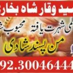 famous astrologer +923004644451''' Husband Wife Dispute Solution BABA ji