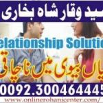 wazifa,ua about love +923004644451