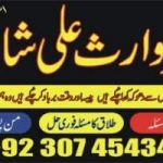 Husband and wife problem solution America