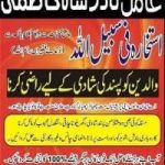 best astrologer amil baba kala ilm pakistan no 1 amil and astrologer   0302 5006698