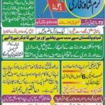 Istikhara Solutions to all your problems only in 24 hour Amil BaBa Najoomi 00923323894090