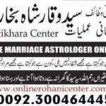 istikhara dua for marriage,shadi ki dua usa +923004644451