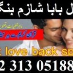 amil baba in lahore love marriage specialist +92313-0518848 kala ilam for talaq