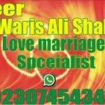 Istikhara for love marriage France