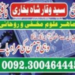 BiWi ke liy taweez, istikhara for love, marriage astrology
