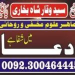 Wazifa for Husband wife dispute,divorce problem solution Istikhara specialist