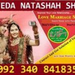 *Wazifa For LOVE MARRIAGE & DIVORCE PROBLEM SOLUTION Istikhara specialist  0340-8418355