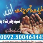 Wazifa for love marriage surah ikhlas