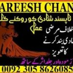 Badly ki Aag, Be free from enemy, Beauty Spells, best husband and wife  03058626085