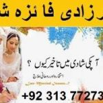 Love marriage problem solution Karachi amil baba in lahore +92313-7727346