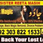 black magic in pakistan contact number amil baba in pakistan   03038221533