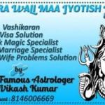 Husband and wife relationship Astrologer ji can solve your problems and get your love back by vashikaran mantra