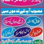 dua or wazifa for love marriage  +92313-7727346