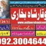 amil baba in pakistan, real taweez for love back +923004644451