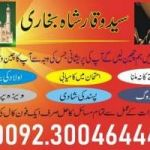 husband wife problem solution online istikhara , manpasand shadi +923004644451 UK,USA canada, Australia, London