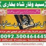husband wife problem solution online istikhara , manpasand shadi 03004644451 UK,USA canada, Australia, London