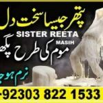 amil baba in germany/ kala jadu pakistan/ divorce problem lahore 03038221533