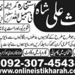 Istikhara for love marriage in UK online