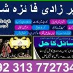 Relationship issues, Divorce problem solution  +92313-7727346
