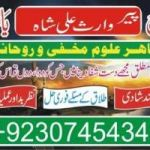 Taweez for love marriage Karachi online