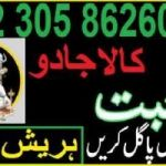 amil baba black magic specialist in pakistan kala jadu kala ilam   03058626085