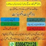 Istikhara THE WORLD'S BEST LOST LOVE SPELL CASTER Peer BaBa Karam Shah Bukhari Najoomi00923323894090