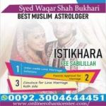 manpasand shadi istikhara for love