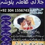 amil baba in pakistan, real taweez for love back   0304 1556743