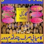naraz biwi k liay taweez, amil baba in punajb, wazifa for love marriage 0302 5006698
