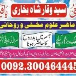 Real 100 percent truth Authentic black magic in karachi black magic expert in lahore world famous amil baba in pakistan +923004644451