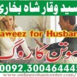 Husband and wife problem solution in Islam