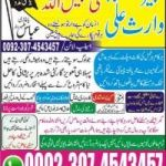 wazifa for love problem