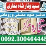Taweez for love marriage solution