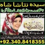 Istikhara dua, love marriag, black magic removal, istikhara 0340-8418355