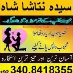 talaq ka masla, karobari bandish, love marriage problem solution 0340-8418355