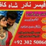 Dua E Istikhara /Wazifa for Marriage /Manpasand Shadi /Make Your love Strong Between Husband and Wife by Astrology 0302 5006698