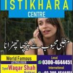 Manpasand shadi uk