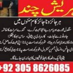 online istikhara online istikhara free online istikhara for marriage online istikhara for love marriage online istikhara for shadi  03058626085