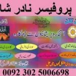 Mian Biwi ka jhagra, Gharelu larai jhagra, Black Magic expulsion, Black Magic Spell, Women And Men Health Astrology  0302 5006698