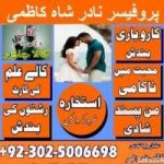 amil baba in sialkot, manpasand shadi in new york , kala jadu in saudi arabia   0302 5006698