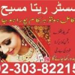 Do You Want Your Ex Back Spell in USA Lost love Spells in USA , Canada , Australia   03038221533