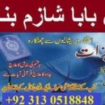 black magic removel expert amil baba in pakistan contact 03130518848