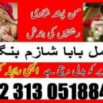 Black magic specialist in lahore real black magic in karachi black magic expert +92.313.0518848
