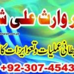 husband with drinking problems, husband and wife problems dua