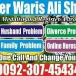 shohar se talaq lene ka wazifa or taweez | write taweez from black magic +923074543457