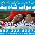 wazifa for house