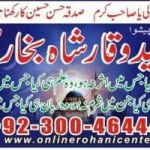 amil baba astrologers in pakistan lahore karachi rawalpindi hyderabad uk usa dubai +923004644451